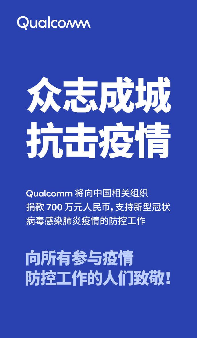 Qualcomm将向中国相关组织捐款700万元人民币