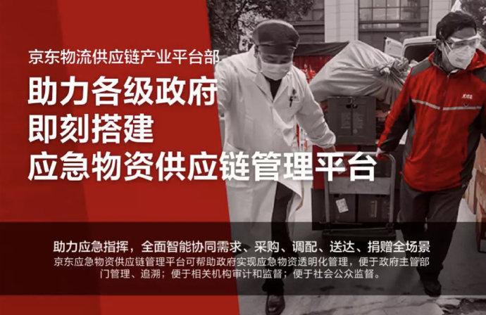 京东将承建接管湖北省政府应急物资供应链管理平台