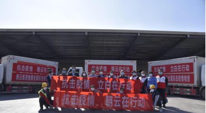 立白集团捐600万物资援助云南200家定点医院