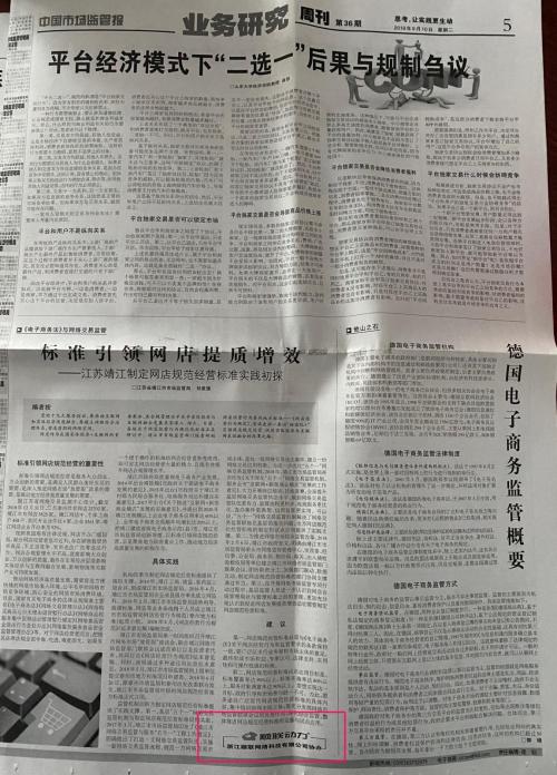 顺联动力参与协办《中国市场监管报》 电商与法栏目